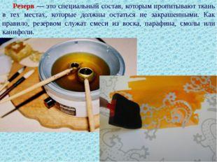 Резерв — это специальный состав, которым пропитывают ткань в тех местах, кото