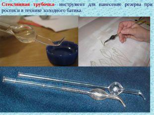 Стеклянная трубочка- инструмент для нанесение резерва при росписи в технике х