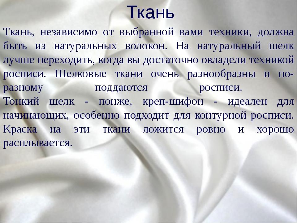Ткань Ткань, независимо от выбранной вами техники, должна быть из натуральных...