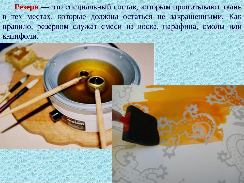 Резерв — это специальный состав, которым пропитывают ткань в тех местах, кото...