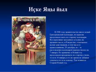 Иҫке Яңы йыл В 1918 году правительство ввело новый Григорианский календарь,