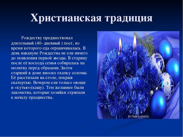 Христианская традиция  Рождеству предшествовал длительный (40- дневный ) пос...