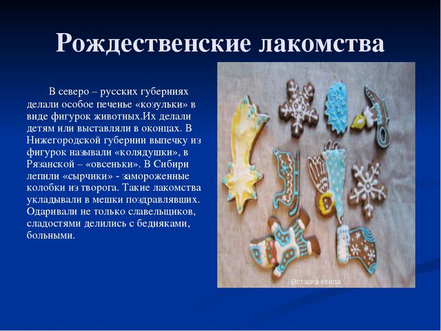 Рождественские лакомства В северо – русских губерниях делали особое печенье...