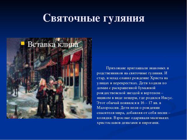 Святочные гуляния Прихожане приглашали знакомых и родственников на святочные...