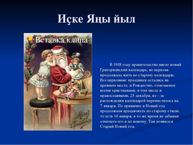 Иҫке Яңы йыл В 1918 году правительство ввело новый Григорианский календарь,...