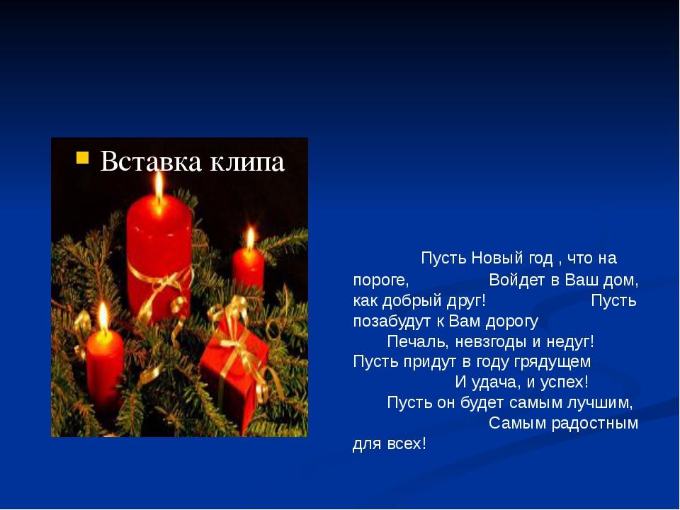 Пусть Новый год , что на пороге,Войдет в Ваш дом, как добрый друг!П...