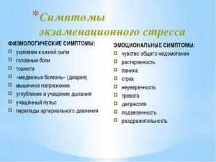 Симптомы экзаменационного стресса ФИЗИОЛОГИЧЕСКИЕ СИМПТОМЫ: усиление кожной с