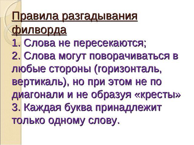 Правила разгадывания филворда 1. Слова не пересекаются; 2. Слова могут повора...