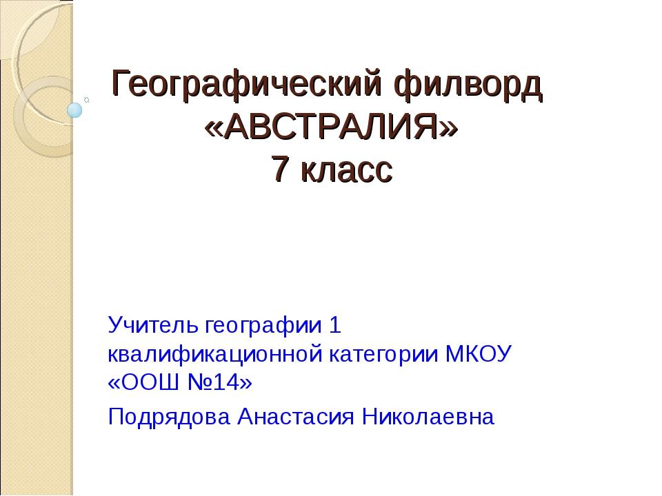 Географический филворд «АВСТРАЛИЯ» 7 класс Учитель географии 1 квалификационн...