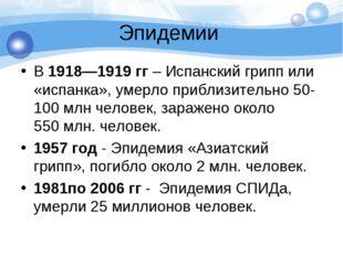 Эпидемии В1918—1919 гг – Испанский грипп или «испанка», умерло приблизительн