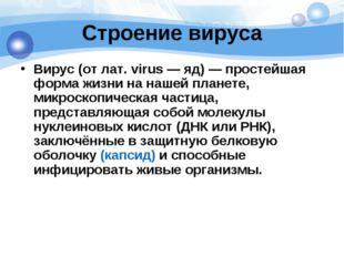 Строение вируса Вирус(от лат.virus— яд)— простейшая форма жизни на нашей