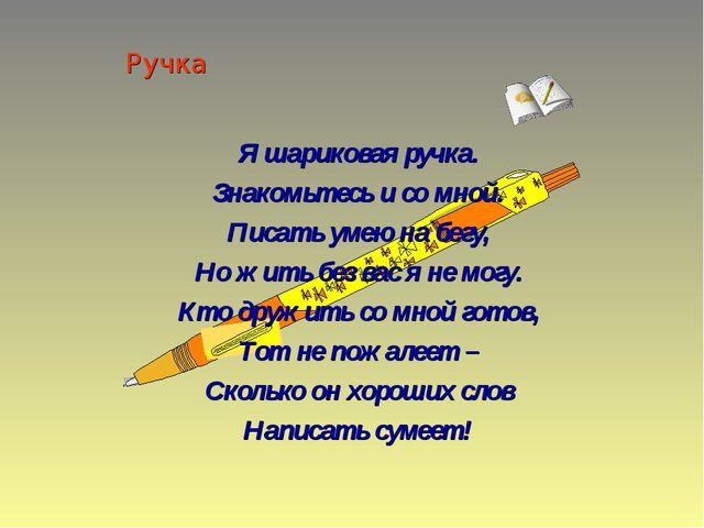 Ручка Я шариковая ручка. Знакомьтесь и со мной. Писать умею на бегу, Но жить...