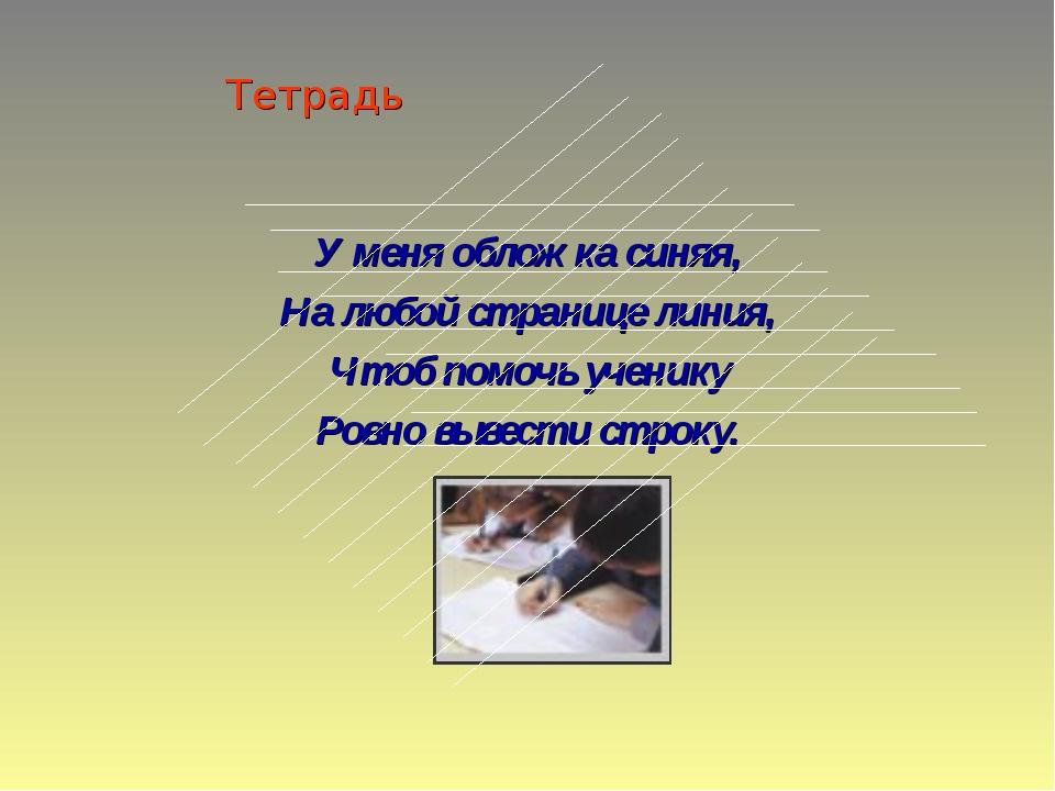 Тетрадь У меня обложка синяя, На любой странице линия, Чтоб помочь ученику Ро...