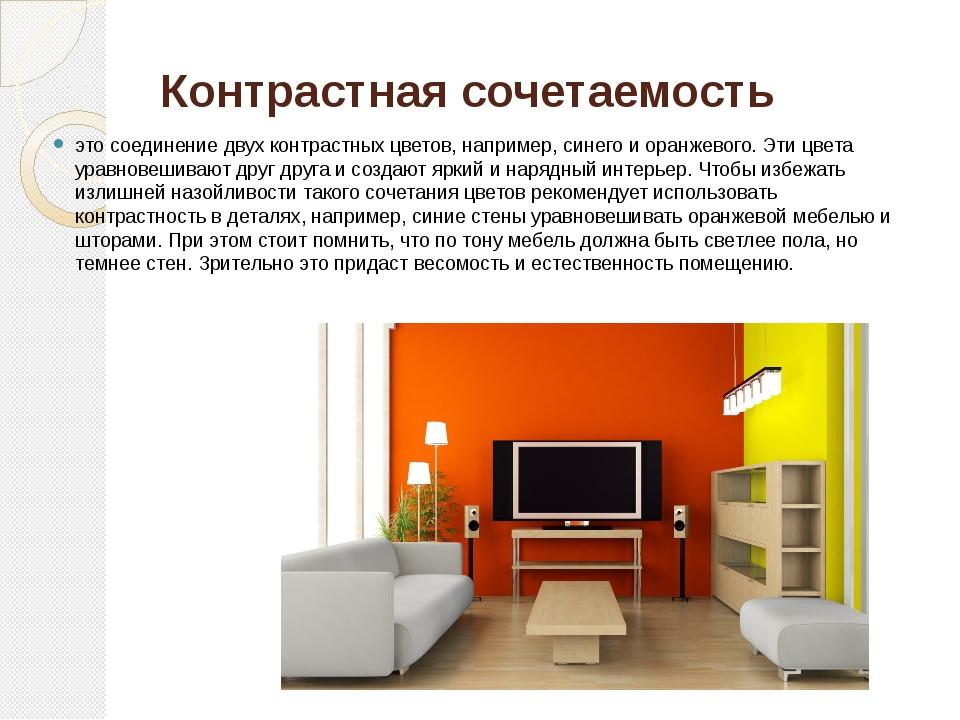 Контрастная сочетаемость это соединение двух контрастных цветов, например, с...