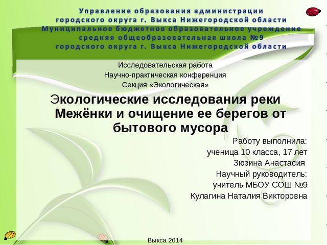 Исследовательская работа Научно-практическая конференция Секция «Экологическа...