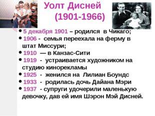 Уолт Дисней (1901-1966) 5 декабря 1901 – родилсявЧикаго; 1906 - семья пере