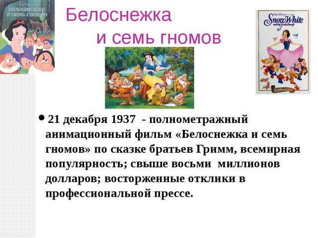 Белоснежка и семь гномов 21 декабря 1937 - полнометражный анимационный фильм...