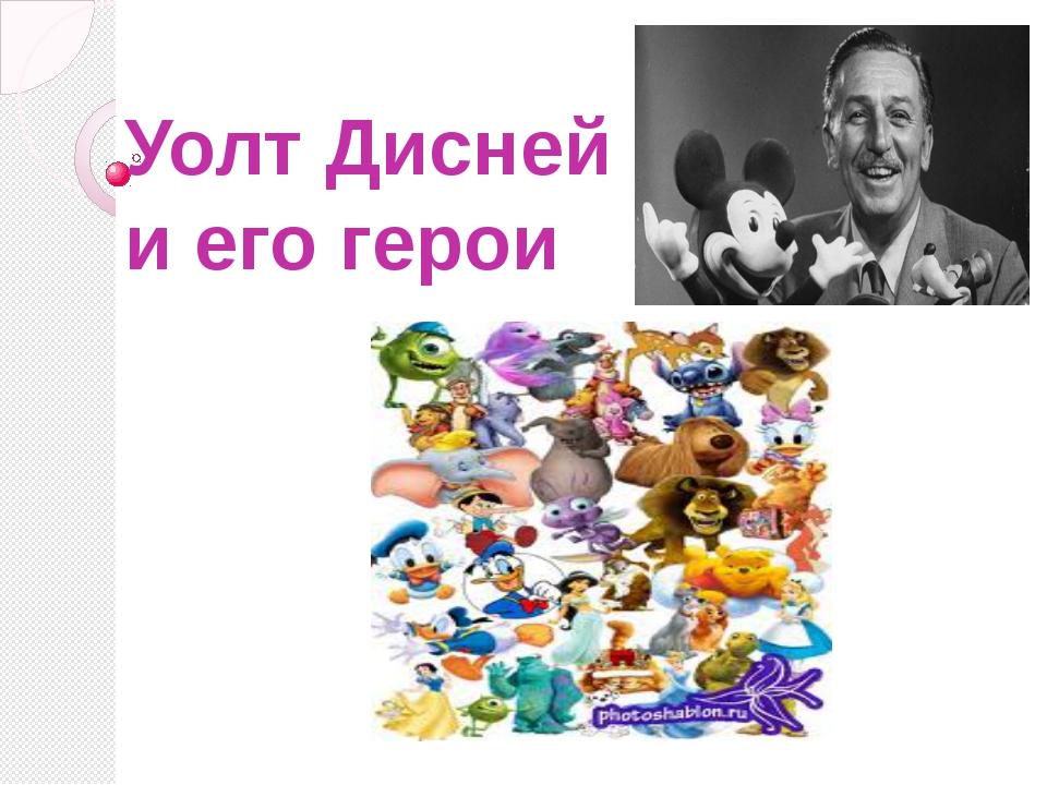 Уолт Дисней и его герои