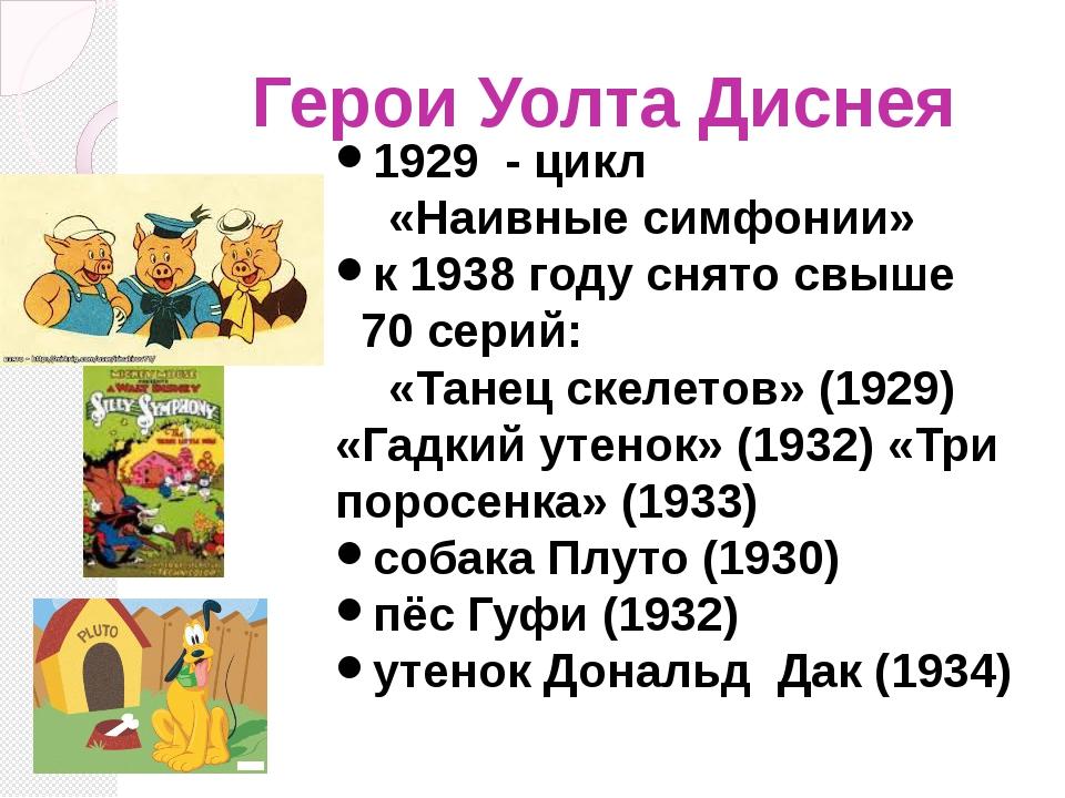 Герои Уолта Диснея 1929 - цикл «Наивные симфонии» к1938 годуснято свыше 70...