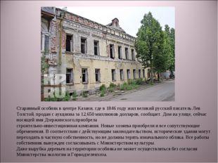 Старинный особняк в центре Казани, где в 1846 году жил великий русский писат