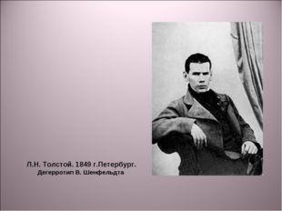 Л.Н. Толстой. 1849 г.Петербург. Дегерротип В. Шенфельдта