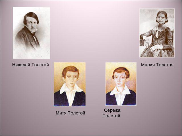 Николай Толстой Митя Толстой Сережа Толстой Мария Толстая