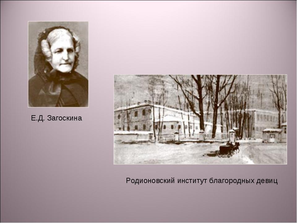 Родионовский институт благородных девиц Е.Д. Загоскина