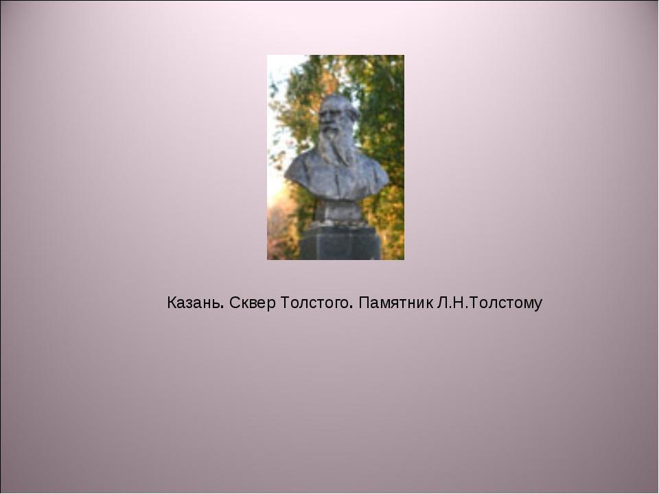 Казань. Сквер Толстого. Памятник Л.Н.Толстому