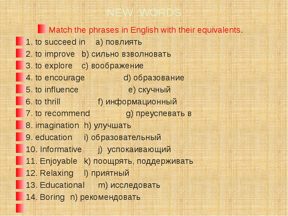 NEW WORDS Match the phrases in English with their equivalents. 1. to succeed...