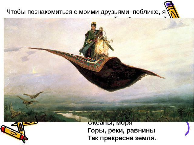 На ковре самолёте мы взлетим в облака Не страшны нам преграды Наша дружба кре...