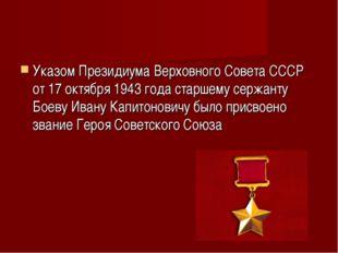 Указом Президиума Верховного Совета СССР от 17 октября 1943 года старшему сер