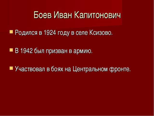 Боев Иван Капитонович Родился в 1924 году в селе Ксизово. В 1942 был призван...