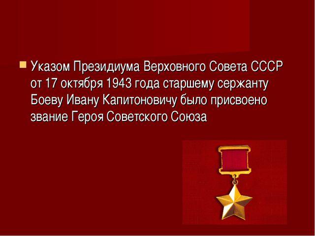Указом Президиума Верховного Совета СССР от 17 октября 1943 года старшему сер...
