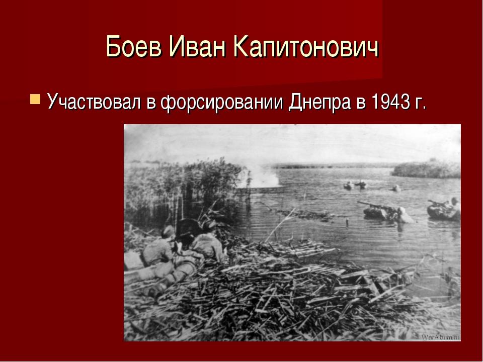 Боев Иван Капитонович Участвовал в форсировании Днепра в 1943 г.