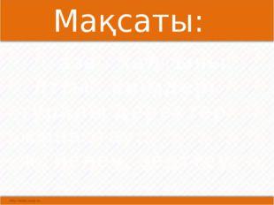 Мақсаты: Қазақ халқының ұлттық киімдері туралы деректер жинақтау, жүйелеу, з