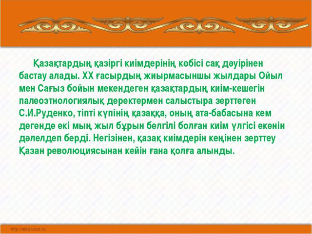 Қазақтардың қазіргі киімдерінің көбісі сақ дәуірінен бастау алады. ХХ ғасырд...