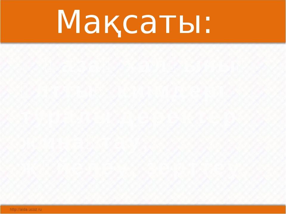Мақсаты: Қазақ халқының ұлттық киімдері туралы деректер жинақтау, жүйелеу, з...