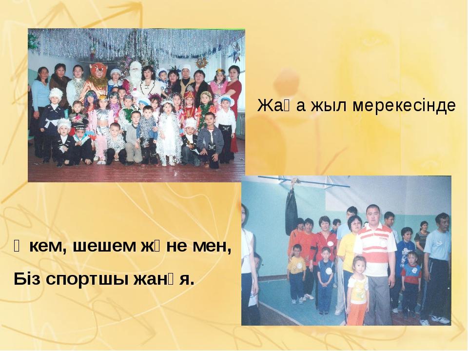 Жаңа жыл мерекесінде Әкем, шешем және мен, Біз спортшы жанұя.