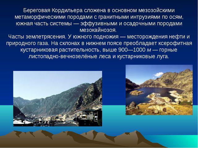 Береговая Кордильера сложена в основном мезозойскими метаморфическими породам...