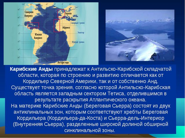 Карибские Анды принадлежат к Антильско-Карибской складчатой области, которая...
