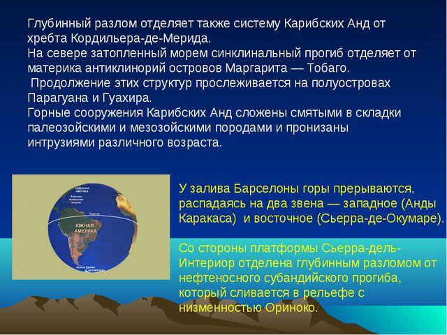 Глубинный разлом отделяет также систему Карибских Анд от хребта Кордильера-де...