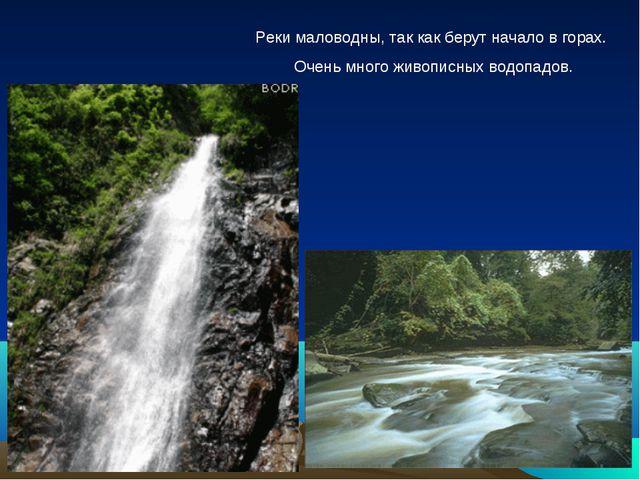 Реки маловодны, так как берут начало в горах. Очень много живописных водопадов.