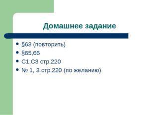 Домашнее задание §63 (повторить) §65,66 С1,С3 стр.220 № 1, 3 стр.220 (по жела