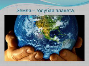 Земля – голубая планета