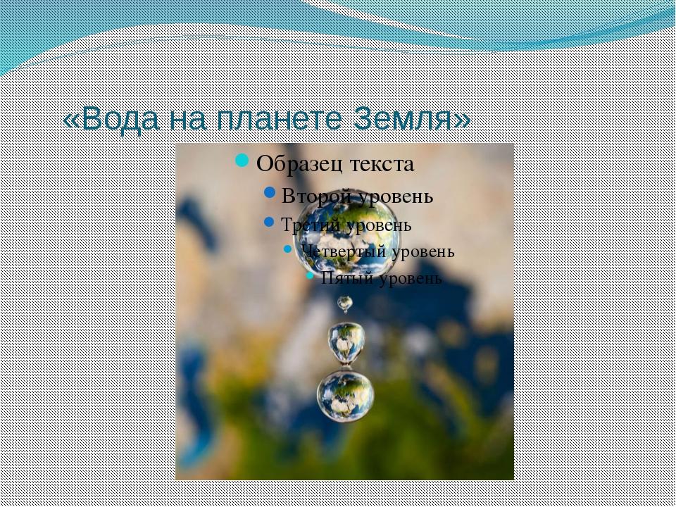 «Вода на планете Земля»