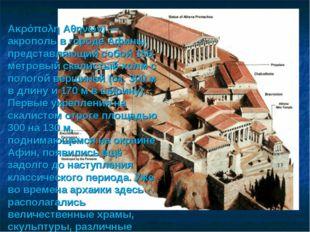 Афи́нский акро́поль (греч. Ακρόπολη Αθηνών) — акрополь в городе Афины, предст