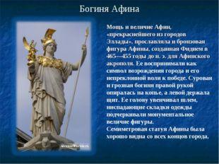 Богиня Афина Мощь и величие Афин, «прекраснейшего из городов Эллады», прослав