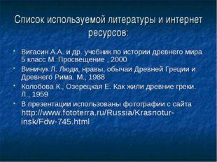 Список используемой литературы и интернет ресурсов: Вигасин А.А. и др. учебни