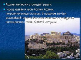 Афины являются столицей Греции. Город назван в честь богини Афины, покровител