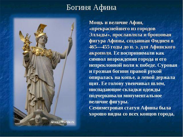 Богиня Афина Мощь и величие Афин, «прекраснейшего из городов Эллады», прослав...